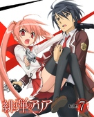 """""""Aria the Scarlet Ammo"""" - Japanese Blu-Ray movie cover (xs thumbnail)"""