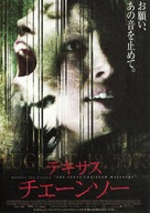 The Texas Chainsaw Massacre - Japanese Movie Poster (xs thumbnail)
