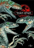 The Lost World: Jurassic Park - Israeli DVD cover (xs thumbnail)