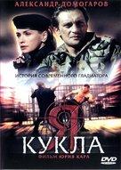 Ya kukla - Russian Movie Cover (xs thumbnail)