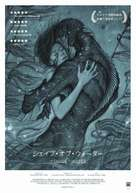 The Shape of Water - Japanese Movie Poster (xs thumbnail)