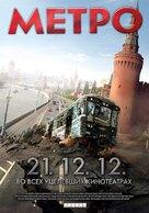 Metro - Russian Movie Poster (xs thumbnail)