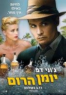The Rum Diary - Israeli Movie Poster (xs thumbnail)