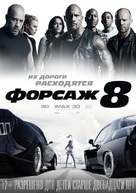 The Fate of the Furious - Russian Movie Poster (xs thumbnail)
