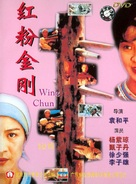 Wing Chun - Hong Kong poster (xs thumbnail)