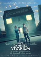 Vivarium - Thai Movie Poster (xs thumbnail)