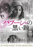 Papusza - Japanese Movie Poster (xs thumbnail)