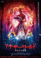 Yaga. Koshmar tyomnogo lesa - Japanese Movie Cover (xs thumbnail)