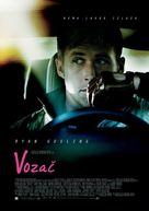 Drive - Serbian Movie Poster (xs thumbnail)