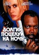 The Long Kiss Goodnight - Russian DVD movie cover (xs thumbnail)