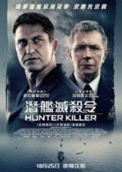 Hunter Killer - Hong Kong Movie Poster (xs thumbnail)