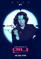 Anna - South Korean Movie Poster (xs thumbnail)