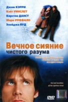 Eternal Sunshine Of The Spotless Mind - Russian DVD cover (xs thumbnail)