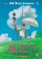 Kaze tachinu - Hong Kong Movie Poster (xs thumbnail)