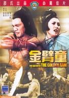 Jin bei tong - Chinese DVD cover (xs thumbnail)