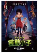 ParaNorman - Taiwanese Movie Poster (xs thumbnail)