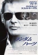 Random Hearts - Japanese Movie Poster (xs thumbnail)