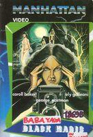 Baba Yaga - German Movie Cover (xs thumbnail)