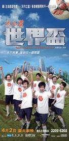 Lau long che sai kai bui - Hong Kong Movie Poster (xs thumbnail)