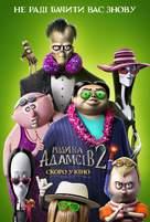 The Addams Family 2 - Ukrainian Movie Poster (xs thumbnail)