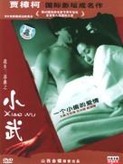 Xiao Wu - Chinese DVD cover (xs thumbnail)