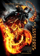 Ghost Rider: Spirit of Vengeance - Mexican Movie Poster (xs thumbnail)