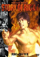 The Story Of Ricky - Hong Kong Movie Cover (xs thumbnail)