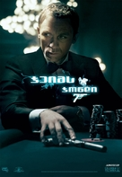 Casino Royale - Armenian Movie Poster (xs thumbnail)