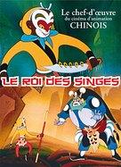 Da nao tian gong - French Movie Cover (xs thumbnail)