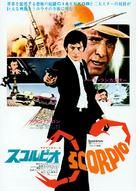 Scorpio - Japanese Movie Poster (xs thumbnail)