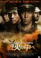 Pohwasogeuro - Japanese Movie Poster (xs thumbnail)