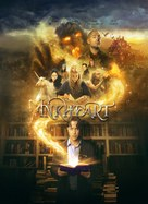 Inkheart - Movie Poster (xs thumbnail)