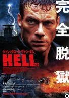 In Hell - Japanese Movie Poster (xs thumbnail)