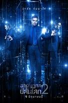 Now You See Me 2 - Thai Movie Poster (xs thumbnail)