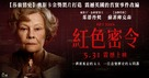 Red Joan - Taiwanese Movie Poster (xs thumbnail)