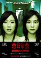 Koma - Hong Kong poster (xs thumbnail)