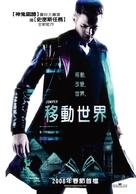 Jumper - Taiwanese poster (xs thumbnail)