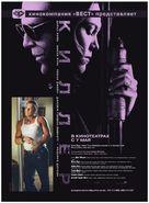 Killshot - Russian Movie Poster (xs thumbnail)