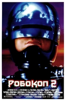 RoboCop 2 - Russian Movie Poster (xs thumbnail)