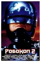 RoboCop 2 - Russian Movie Poster (xs thumbnail)