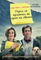 Seeking a Friend for the End of the World - Bulgarian Movie Poster (xs thumbnail)