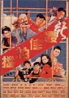 Xin zuijia paidang - Chinese Movie Poster (xs thumbnail)