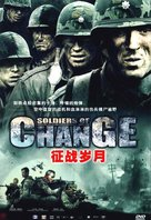 The Painting - Chinese Movie Cover (xs thumbnail)