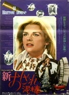 11 Harrowhouse - Japanese Movie Poster (xs thumbnail)