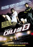 Tau man ji D - South Korean Movie Poster (xs thumbnail)
