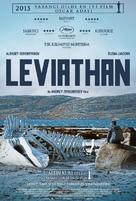 Leviathan - Turkish Movie Poster (xs thumbnail)