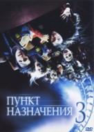 Final Destination 3 - Russian DVD movie cover (xs thumbnail)