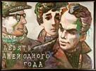 9 dney odnogo goda - Russian Movie Poster (xs thumbnail)