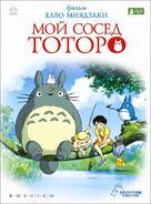 Tonari no Totoro - Russian Movie Cover (xs thumbnail)