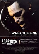 Walk The Line - Hong Kong Movie Poster (xs thumbnail)